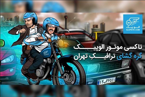 تاکسی موتور الوپیک، گره گشای ترافیکِ تهران