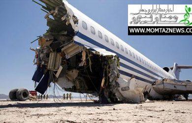 سقوط هواپیمای تهران یاسوج + عکس