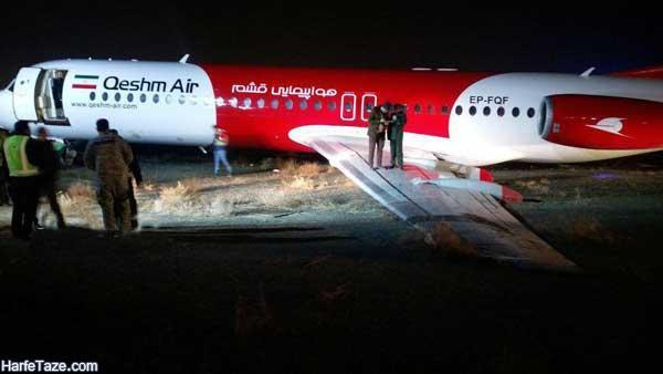 سانحه هواپیمای قشم ایر در مشهد + عکس و فیلم