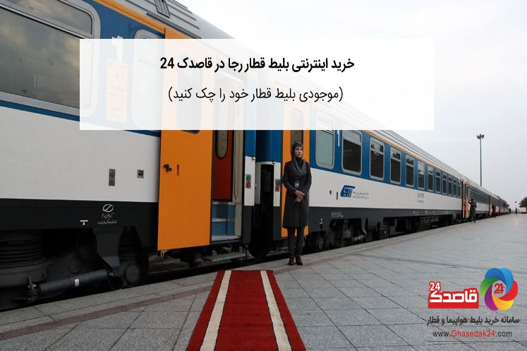 موجودی و رزرو بلیط قطار و خرید اینترنتی بلیط قطار رجا در قاصدک ۲۴