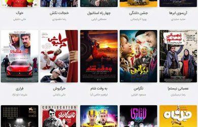 جدول فروش فیلمهای درحال اکران