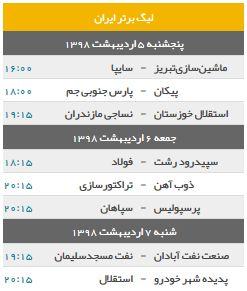 محرومان هفته ۲۷ لیگ برتر + برنامه