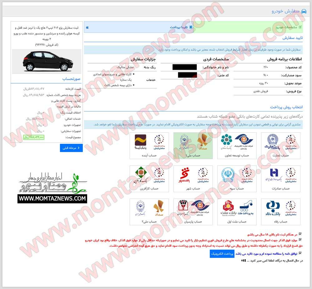 نحوه ثبت نام اینترنتی ایران خودرو