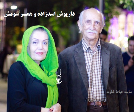 طاهره خاتون میرزایی همسر سوم داریوش اسدزاده