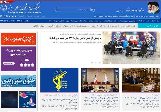 تاکید لاریجانی بر توجه به خواست مردم/شناسایی کشتهشدگان حوادث اخیر/آغاز ثبت نام انتخابات۹۸ و…