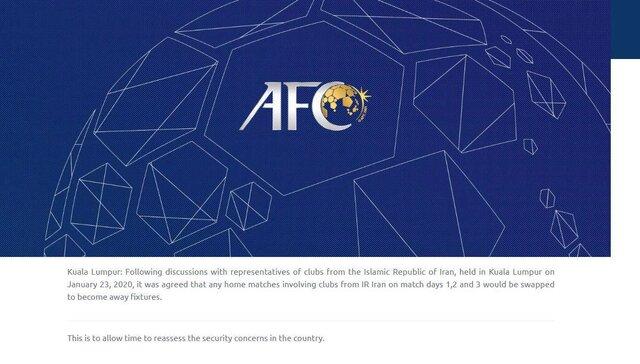 بازگشت شرط «بررسی امنیتی» به میزبانی ایران در لیگ قهرمانان آسیا!