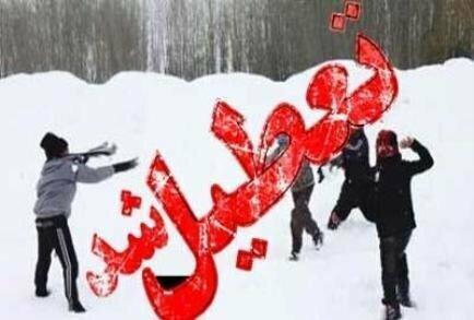 جزئیات تعطیلی مدارس در آذربایجان شرقی در روز دوشنبه