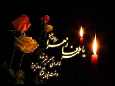 حضرت زهرا (س) جلوه یک زن عفیف و در عین حال اجتماعی است