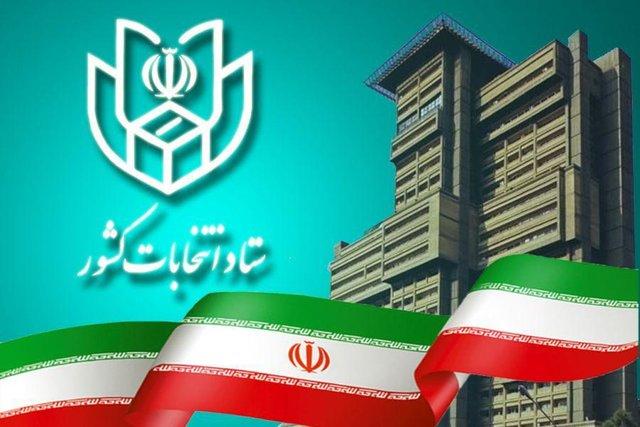 اسامی نامزدهای نمایندگی مجلس شورای اسلامی در سراسر کشور