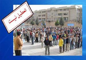 تصمیمی برای تعطیلی مدارس اصفهان گرفته نشده است