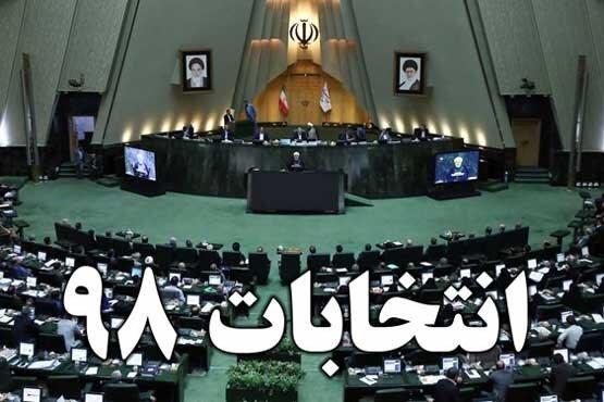 آخرین اخبار انتخاباتی در ۲۸ بهمن
