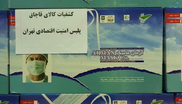 کشف بیش از ۵.۵ میلیون ماسک احتکار شده در تهران+ عکس