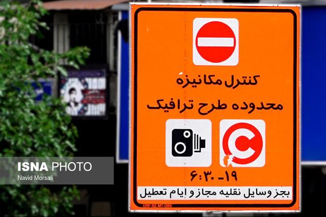 طرح ترافیک در تهران از فردا اجرا میشود