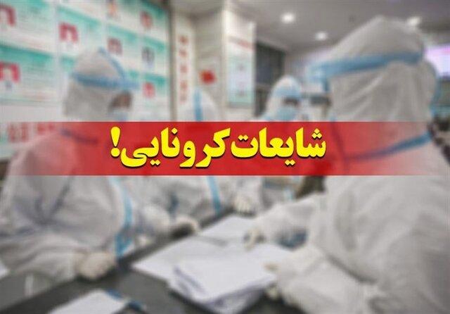اخبار دروغ در مورد وضعیت کرونا در ایران