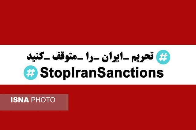جهان علیه تحریم ایرانیان – ایسنا