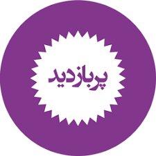 پربازدیدترین اخبار سیاسی ۱۱ خرداد ایسنا