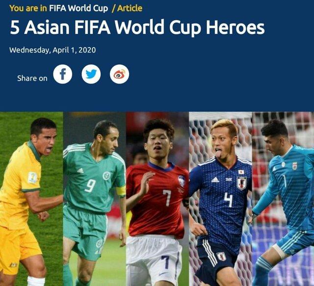 بیرانوند نامزد بهترین فوتبالیست آسیا در تاریخ جام جهانی