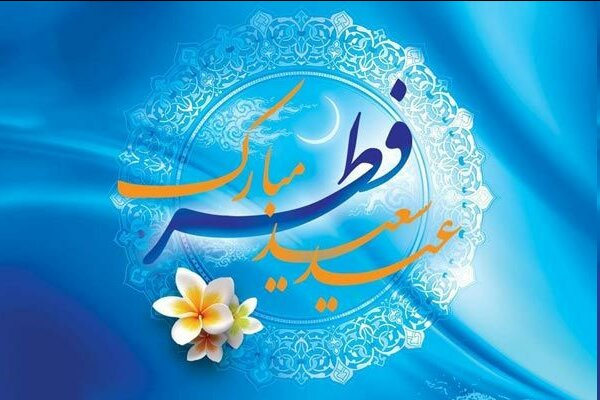 هلال ماه شوال رویت شد/ یکشنبه ۴ خرداد ۱۳۹۹ عید سعید فطر است
