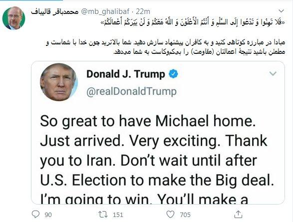 واکنش قالیباف به اظهارات ترامپ در مورد «توافق» با ایران