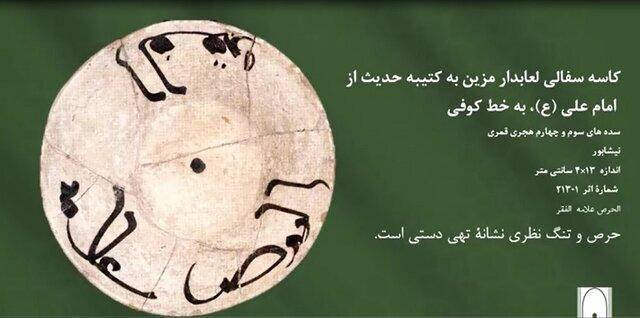جلوه نام علی (ع) در آثار تاریخی