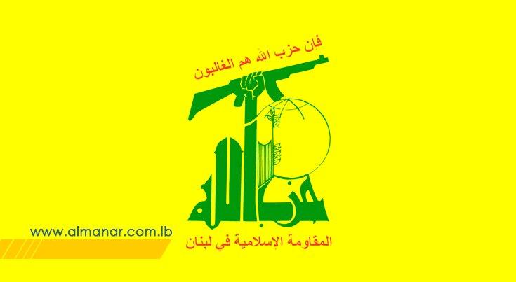 حزب الله: انفجار بیروت فاجعهای است که همبستگی همگان را میطلبد