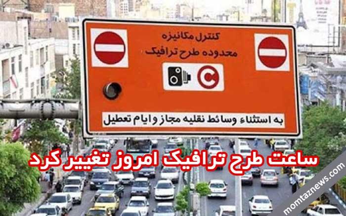 ساعت طرح ترافیک امروز و وضعیت طرح زوج و فرد تهران امروز (آبان ۹۹)