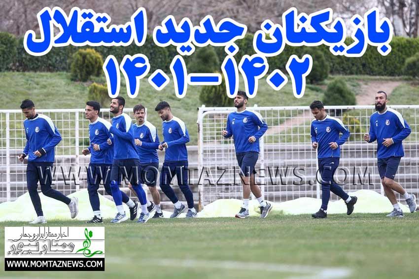 خرید جدید استقلال امروز (۶ آبان ۱۴۰۰) و لیست بازیکنان جدید اسقلال برای فصل بعد