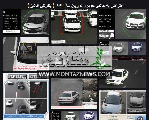 نحوه اعتراض به خلافی خودرو و آدرس مراکز اعتراض به خلافی خودرو تهران