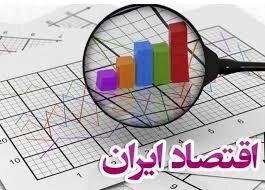 اقتصاد ایران در سال آینده از رشد منفی خارج می شود