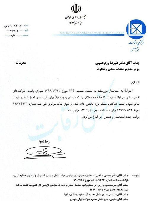 بخشنامه جدید افزایش قیمت خودرو در آبان ۹۹ برای محصولات سایپا و ایران خودرو