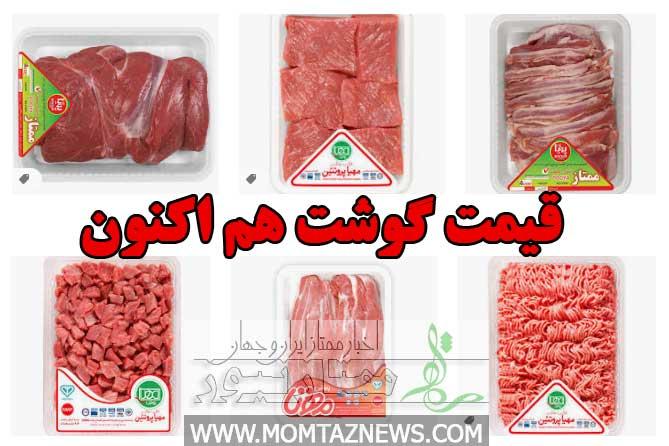 قیمت گوشت گوسفندی امروز ۴ بهمن ۹۹ در بازار تهران و قیمت گوشت گوساله در حال حاضر