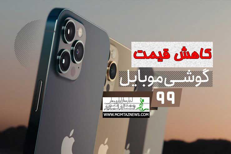 کاهش قیمت گوشی امروز / گوشی نخرید؛ ارزان میشود (آذر ۹۹)