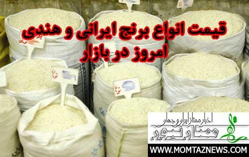 قیمت روز برنج ایرانی و هندی در بازار امروز تهران در آذر ۹۹