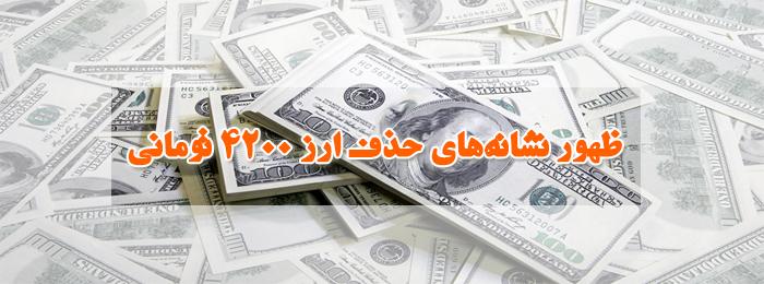 تاثیر حذف ارز ۴۲۰۰ بر بورس ایران