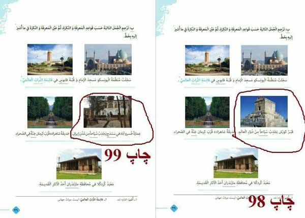 حذف مقبره کوروش از کتاب عربی یازدهم