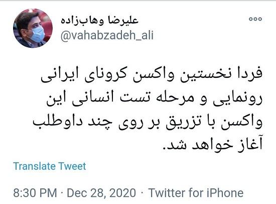 فردا نخستین واکسن کرونایِ ایرانی تزریق میشود