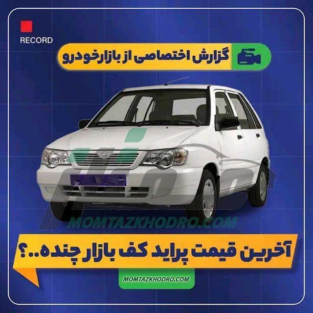 قیمت پراید صفر ۹۹ در بازار آزاد و قیمت پراید ۱۳۱ مدل ۹۸ امروز (۱ بهمن ۹۹)