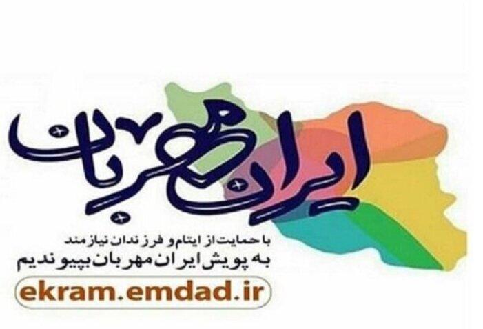 """""""ایران مهربان""""؛ پویشی برای حمایت از ایتام"""