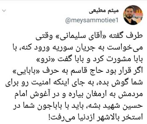 واکنش تند میثم مطیعی به صحبتهای فائزه هاشمی