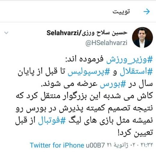 کنایه فوتبالی عضو شورای بورس به سلطانیفر