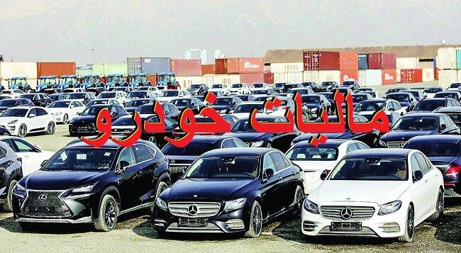 خودروهای بالای یک میلیارد تومان مشمول مالیات می شوند