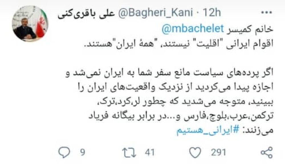 دبیر ستاد حقوق بشر: اقوام ایرانی اقلیت نیستند