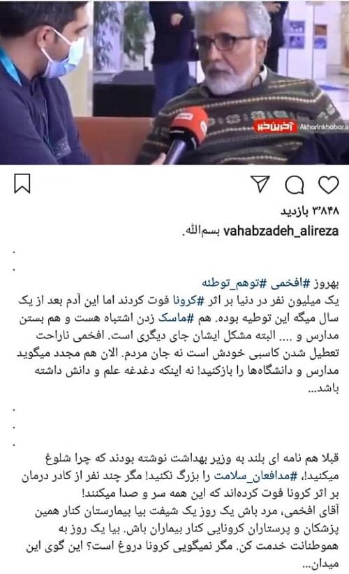 واکنش تند مشاور وزیر بهداشت به اظهارات افخمی