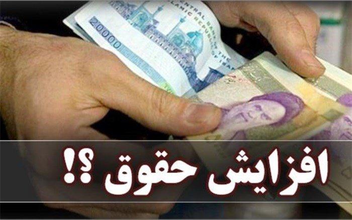 تعیین ساز و کار افزایش حقوق کارکنان دولت در سال ۱۴۰۰