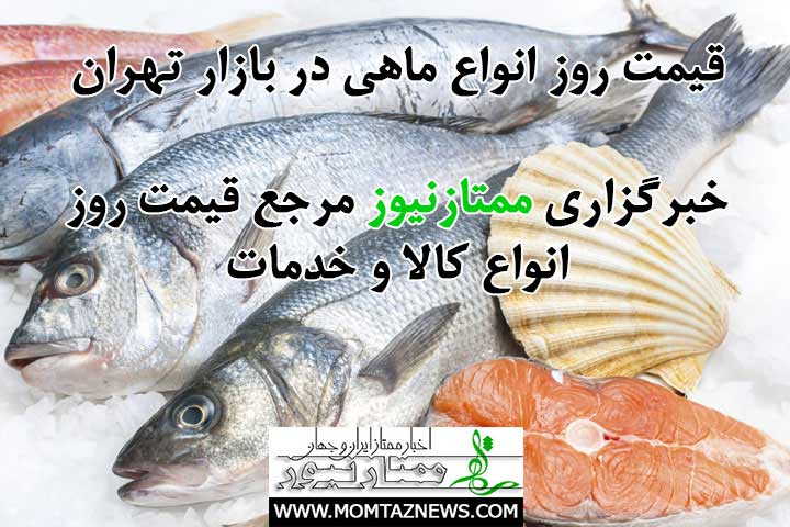 قیمت ماهی قزل آلا و قیمت روز انواع ماهی در بازار تهران امروز (مهر ۱۴۰۰)
