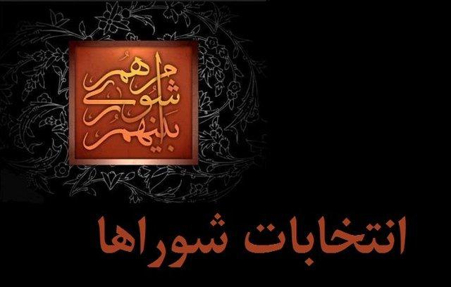 آغاز ثبت شکایات داوطلبان شورای شهر از امروز
