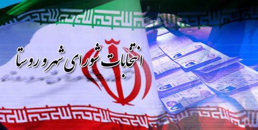 ۹۰درصد داوطلبان انتخابات شوراها در شهر تهران تایید صلاحیت شدند