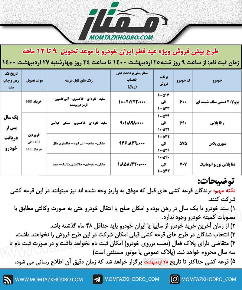 فروش ویژه عید فطر ایران خودرو