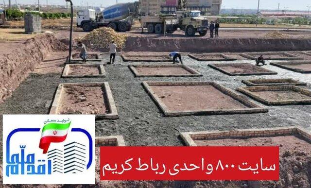 مرحله پنجم ثبت نام مسکن ملی در تهران (خرداد ۱۴۰۰) + شرایط ثبت نام مسکن ملی