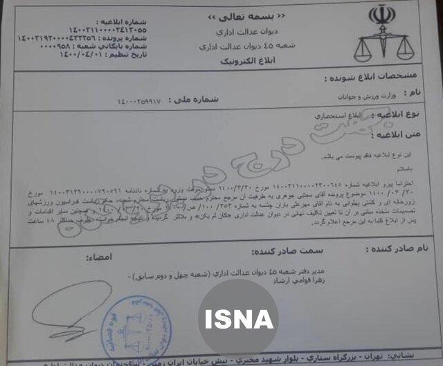 نتیجه انتخابات فدراسیون زورخانهای باطل شد/ صدور دستور موقت + سند